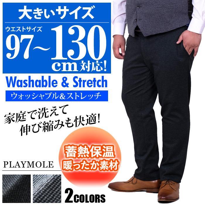 大きいサイズ メンズ PLAYMOLE ウエストストレッチ ノータック スラックス 蓄熱保温 暖ったか素材 ウォッシャブル 3925