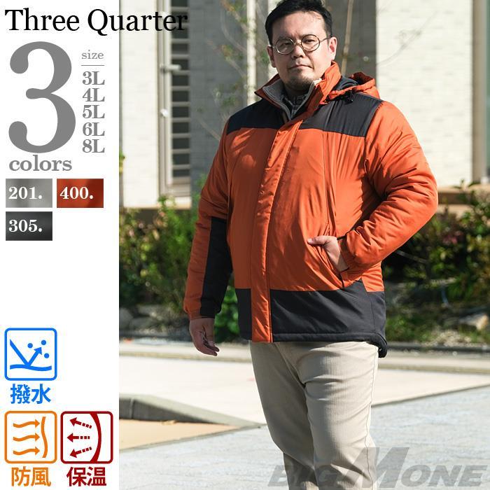 大きいサイズ メンズ Three Quarter 撥水 裏アルミ セパレート フーデッド 中綿 ブルゾン 207-b200501