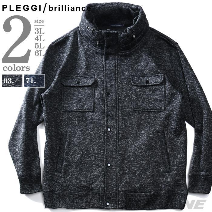 大きいサイズ メンズ PLEGGI プレッジ ボリュームネック カット ジャケット 秋冬新作 60-86626-2