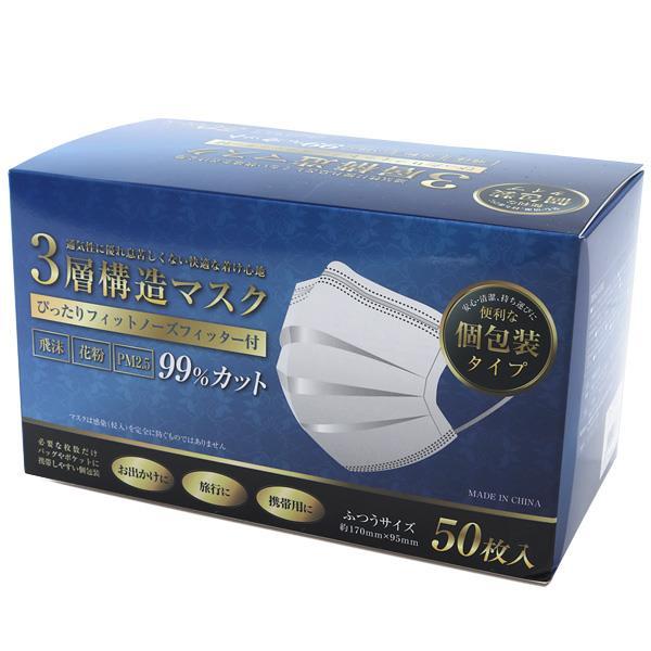【冬最終】個別包装 3層構造 不織布 マスク 50枚入 ふつうサイズ m0052001