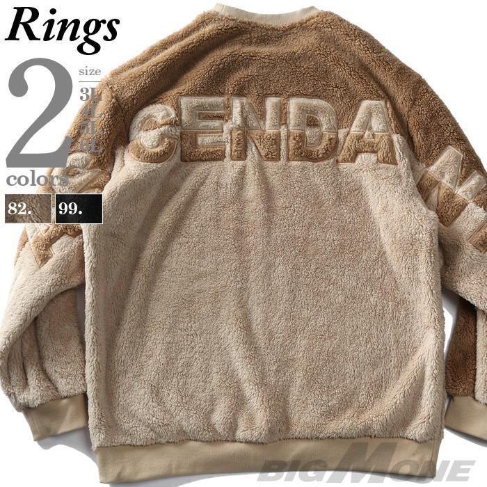【bmo】大きいサイズ メンズ RINGS リングス アーチロゴ ボア トレーナー 秋冬新作 130667