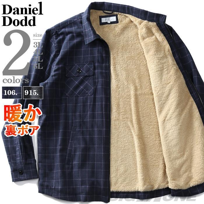 大きいサイズ メンズ DANIEL DODD 長袖 フランネル 裏ボア フルジップ シャツ 285-200502