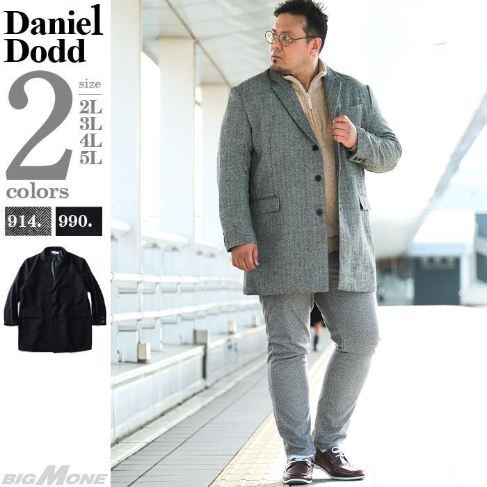 【冬最終】大きいサイズ メンズ DANIEL DODD ウール混 チェスター コート 936-b200506
