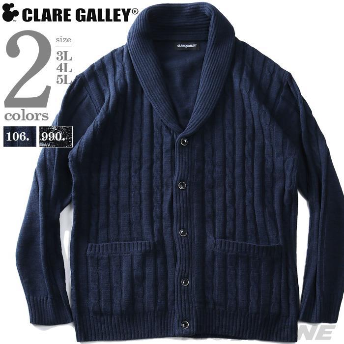 大きいサイズ メンズ CLARE GALLEY ウールブレンド ショールカラー ケーブル カーディガン 02108052