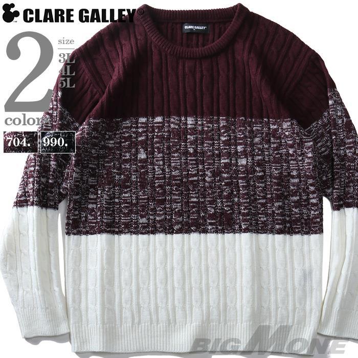 【bmo】大きいサイズ メンズ CLARE GALLEY ウールブレンド クルーネック 切替 ケーブル セーター 02108053