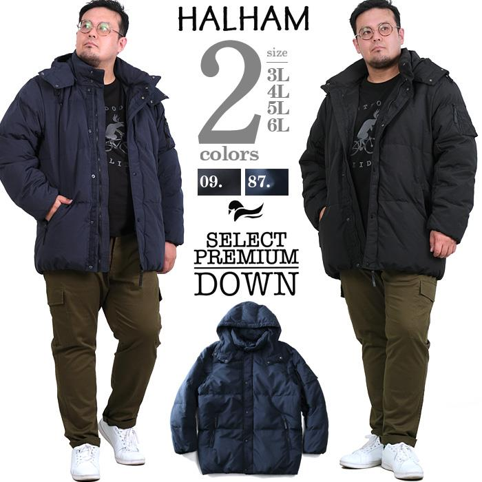 【bmo】【冬最終】大きいサイズ メンズ HALHAM ハルハム セパレート フード ダウン ジャケット 915-b200501