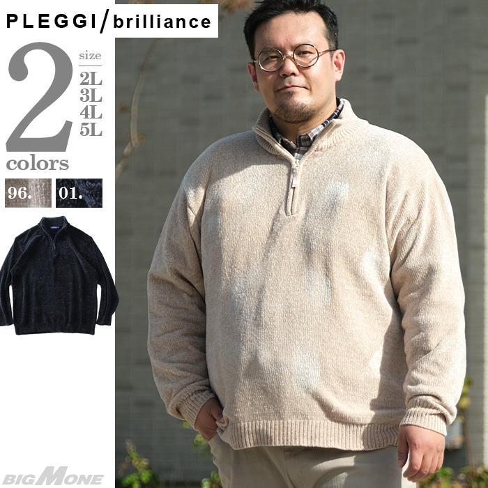 大きいサイズ メンズ PLEGGI プレッジ ベロア モール ハーフジップ セーター 60-86510-2