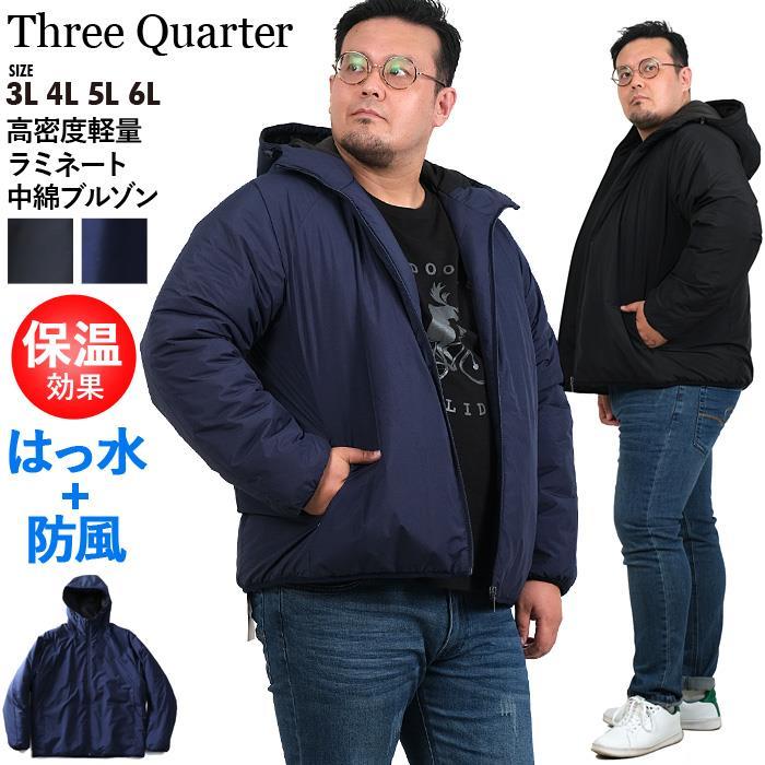 【ブラックフライデー】大きいサイズ メンズ Three Quarter 高密度 軽量 ラミネート 中綿 ブルゾン 秋冬新作 207-b200503