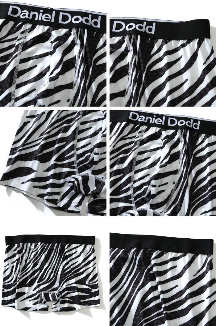 【下着3点対象】大きいサイズ メンズ DANIEL DODD 吸汗速乾 ストレッチ ゼブラ柄 ボクサー ブリーフ パンツ 肌着 下着 azup-209048 3p1990