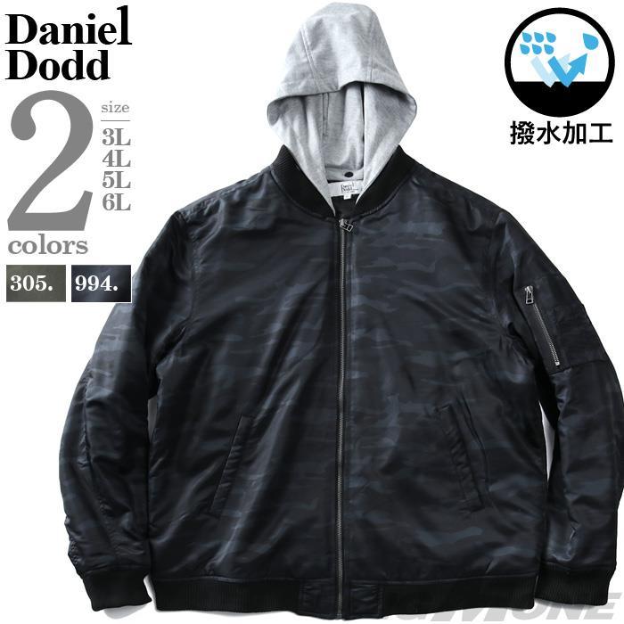 大きいサイズ メンズ DANIEL DODD 薄中綿 撥水 フーデッド MA-1タイプ ブルゾン 秋冬新作 936-b200503