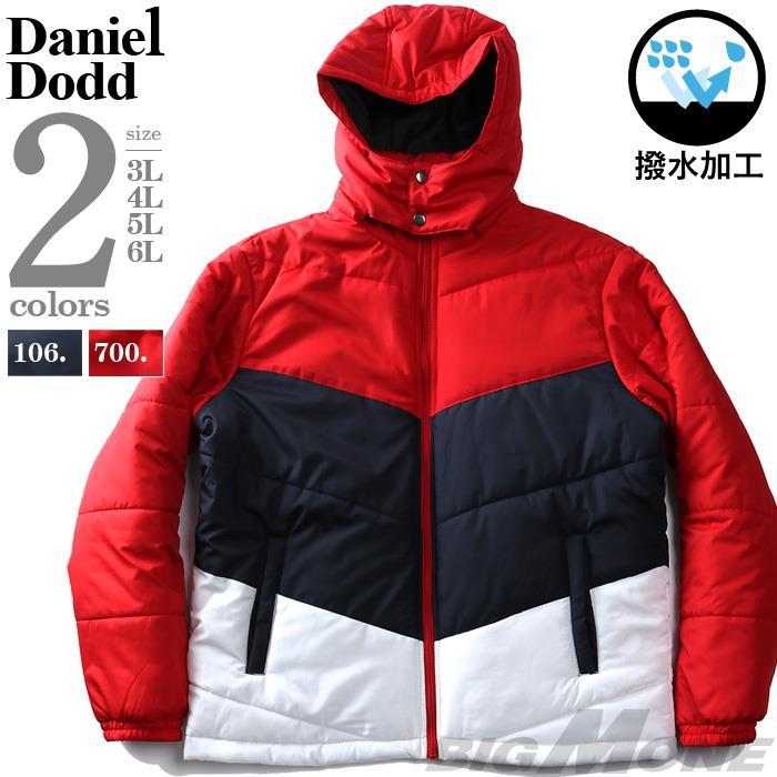 【冬最終】大きいサイズ メンズ DANIEL DODD 撥水加工 セパレート フード 中綿 トリコロール ブルゾン 936-b200504