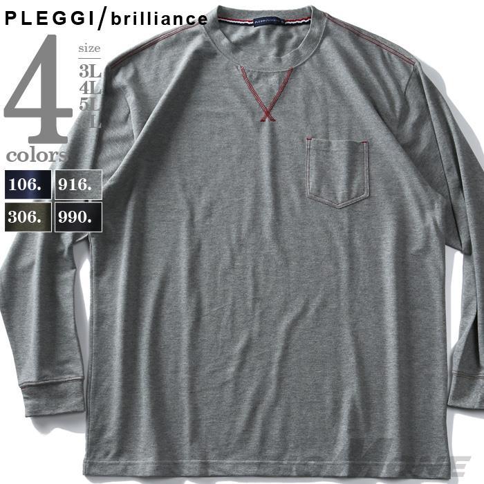 大きいサイズ メンズ PLEGGI プレッジ 鹿の子 ステッチ使い ロング Tシャツ 秋冬新作 60-71134-2