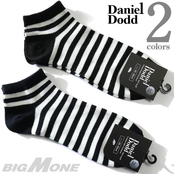 大きいサイズ メンズ DANIEL DODD 抗菌防臭 ボーダー柄 アンクル ソックス 靴下 春夏新作 azsk-219001
