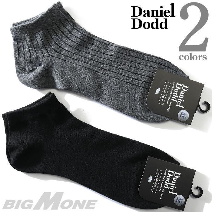 大きいサイズ メンズ DANIEL DODD 抗菌防臭 リブ アンクル ソックス 靴下 春夏新作 azsk-219005