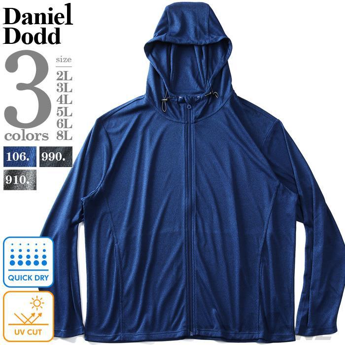 【pd2021】大きいサイズ メンズ DANIEL DODD セットアップ 吸水速乾 カチオン DRY フルジップ パーカー UVカット 春夏新作 azcj-210125