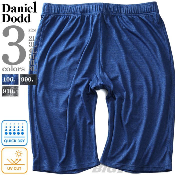 【pd2021】大きいサイズ メンズ DANIEL DODD セットアップ 吸水速乾 カチオン DRY ショートパンツ UVカット 春夏新作 azsp-210201