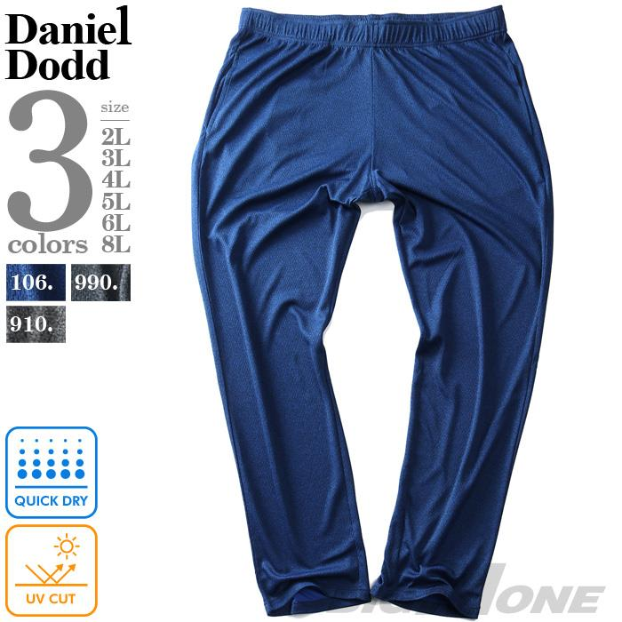 【pd2021】大きいサイズ メンズ DANIEL DODD セットアップ 吸水速乾 カチオン DRY パンツ UVカット 春夏新作 azswp-210101