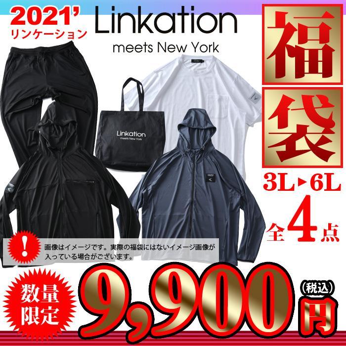 先行予約販売 大きいサイズ メンズ 3L 4L 5L 6L LINKATION 2021年 福袋 数量限定 lk9000-20