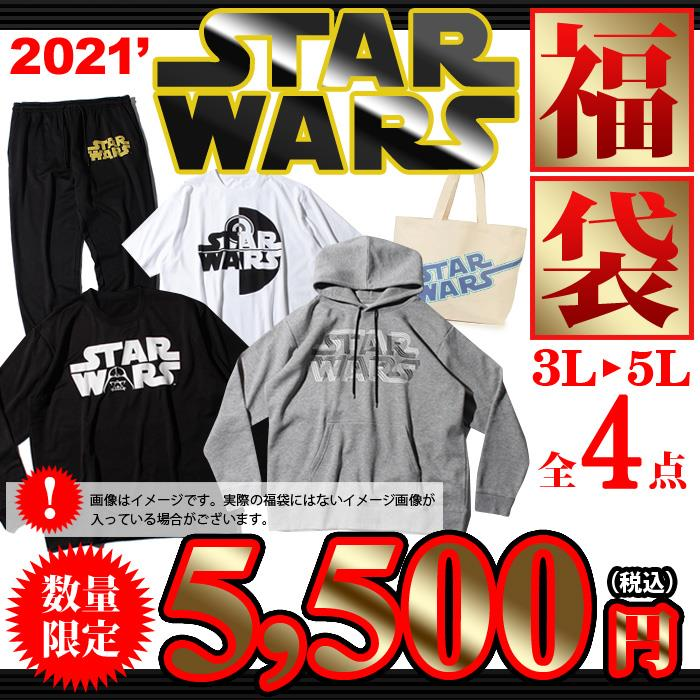 先行予約販売 大きいサイズ メンズ 3L 4L 5L STAR WARS 2021年 福袋 数量限定 azs09943