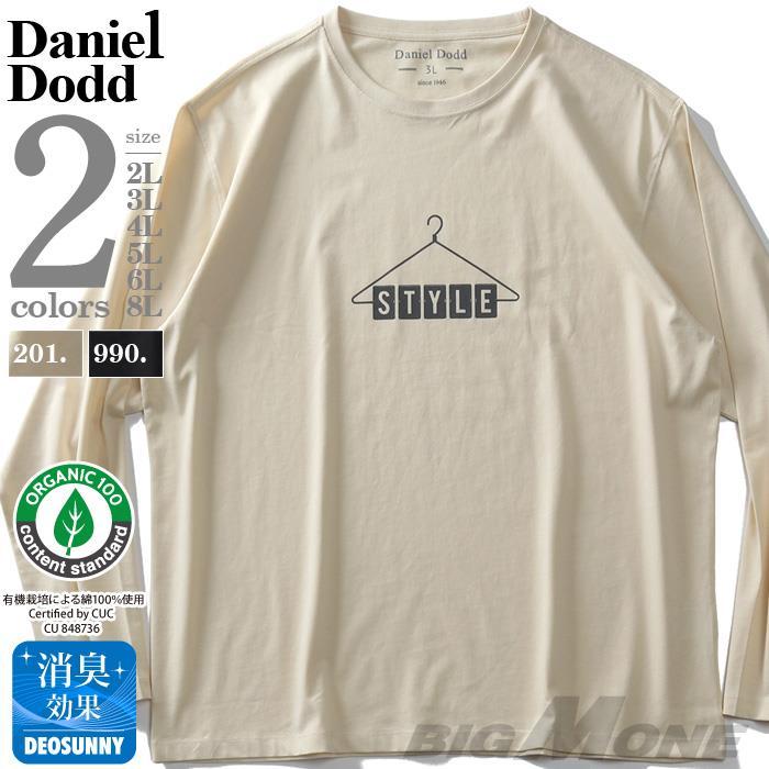 【ss0507】【sb0511】大きいサイズ メンズ DANIEL DODD オーガニックコットン プリント ロング Tシャツ STYLE 春夏新作 azt-210104