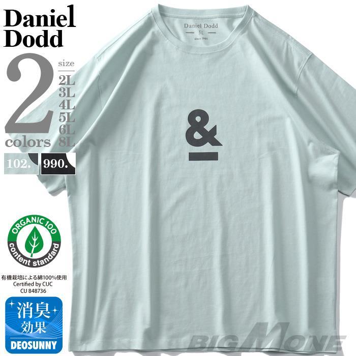 大きいサイズ メンズ DANIEL DODD オーガニックコットン プリント 半袖 Tシャツ & 春夏新作 azt-210213