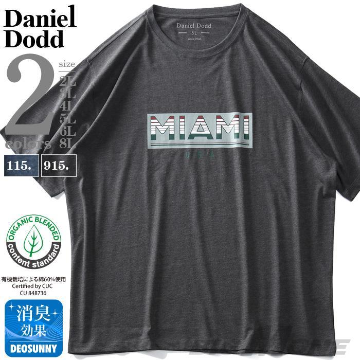 大きいサイズ メンズ DANIEL DODD オーガニックコットン プリント 半袖 Tシャツ MIAMI 春夏新作 azt-210215