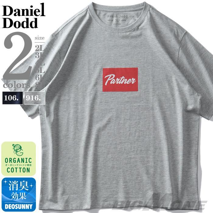 【ss0326】大きいサイズ メンズ DANIEL DODD オーガニックコットン プリント 半袖 Tシャツ PARTNER 春夏新作 azt-210216