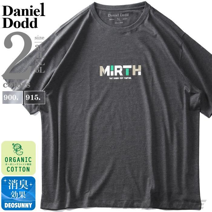 【ss0610】【Fbar210610】【sb0511】大きいサイズ メンズ DANIEL DODD オーガニックコットン プリント 半袖 Tシャツ MIRTH 春夏新作 azt-210223