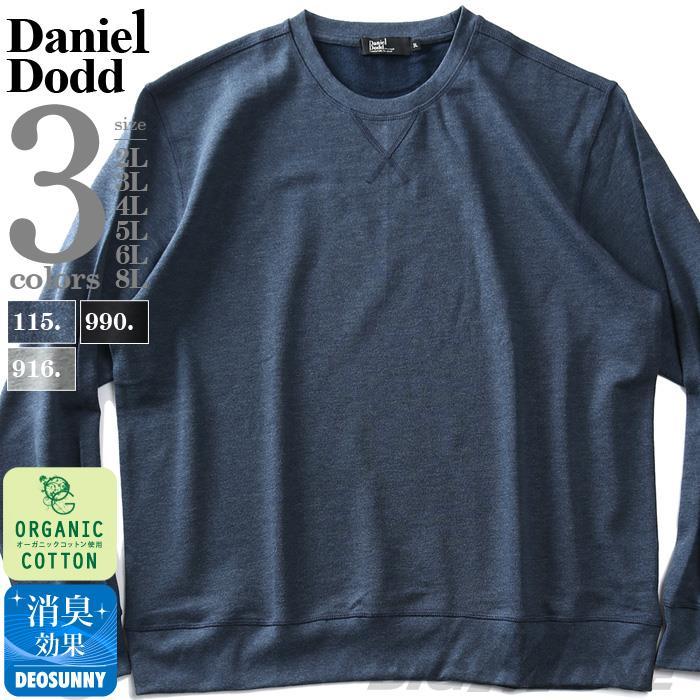 大きいサイズ メンズ DANIEL DODD オーガニックコットン 無地 ライトウェイト トレーナー 春夏新作 azsw-009012