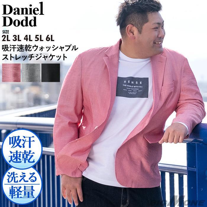 【2021GW】大きいサイズ メンズ DANIEL DODD 吸汗速乾 ウォッシャブル ストレッチ カジュアル ジャケット 春夏新作 azjs2187-c1