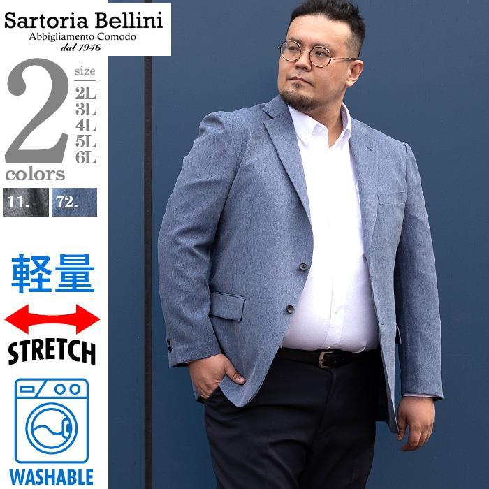 【2021GW】大きいサイズ メンズ SARTORIA BELLINI ストレッチ デニムライク ジャケット 軽量 ウォッシャブル 春夏新作 z1149762
