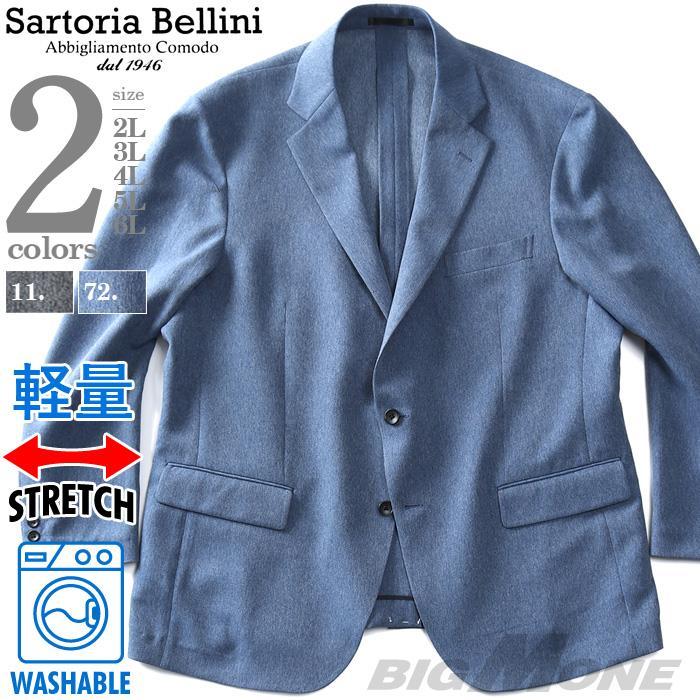 大きいサイズ メンズ SARTORIA BELLINI ストレッチ デニムライク ジャケット 軽量 ウォッシャブル 春夏新作 z1149762