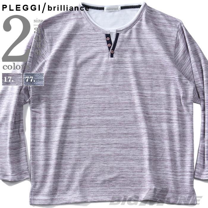 大きいサイズ メンズ PLEGGI プレッジ 段染め杢 フェイク襟 ロング Tシャツ 春夏新作 61-16095-2
