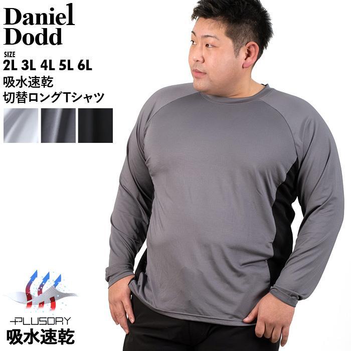 【SPSS】大きいサイズ メンズ DANIEL DODD DRY 切替 ロング Tシャツ 吸水速乾 春夏新作 936-t200409
