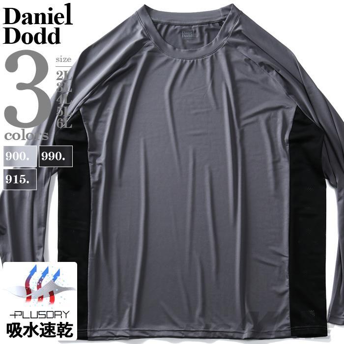 大きいサイズ メンズ DANIEL DODD DRY 切替 ロング Tシャツ 吸水速乾 春夏新作 936-t200409