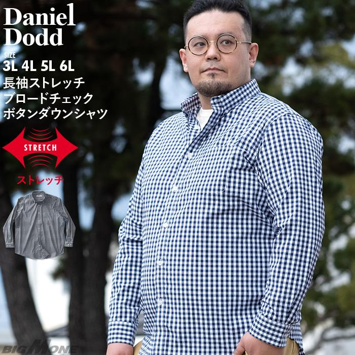 大きいサイズ メンズ DANIEL DODD 長袖 ストレッチ ブロード チェック ボタンダウン シャツ 春夏新作 651-210111