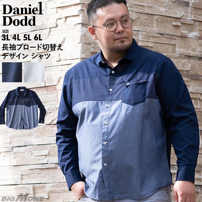 大きいサイズ メンズ DANIEL DODD 長袖 ブロード 切替え デザイン シャツ 春夏新作 285-210104