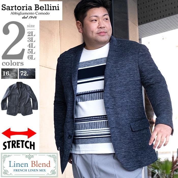 【2021GW】大きいサイズ メンズ SARTORIA BELLINI フレンチリネン 麻混 ジャケット 春夏新作 z1149772