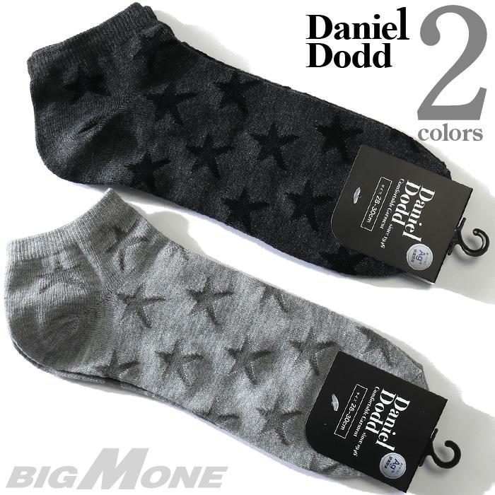 大きいサイズ メンズ DANIEL DODD 抗菌防臭 星柄 アンクル ソックス 靴下 春夏新作 azsk-219009