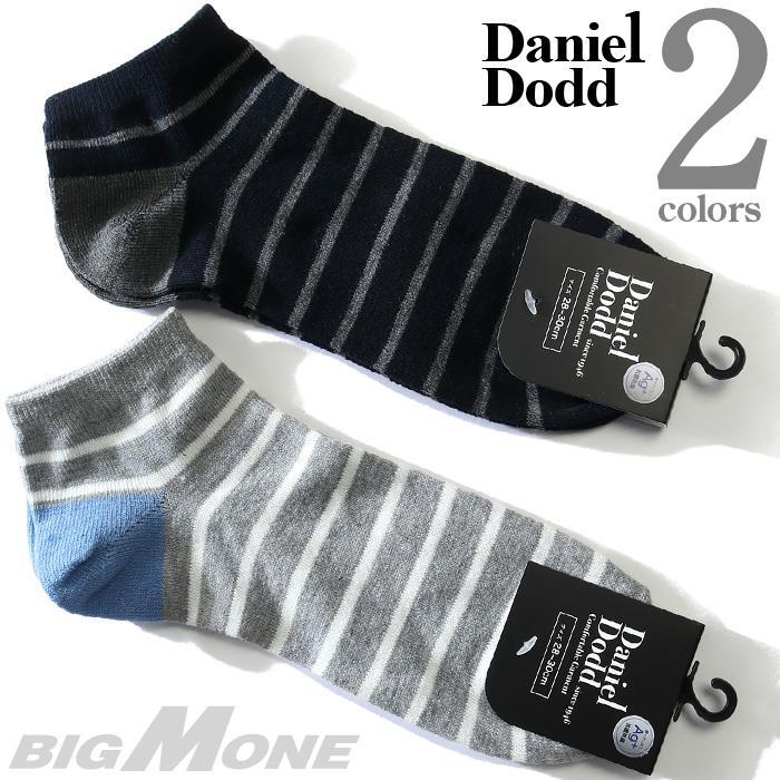 大きいサイズ メンズ DANIEL DODD 抗菌防臭 ボーダー柄 アンクル ソックス 靴下 春夏新作 azsk-219012