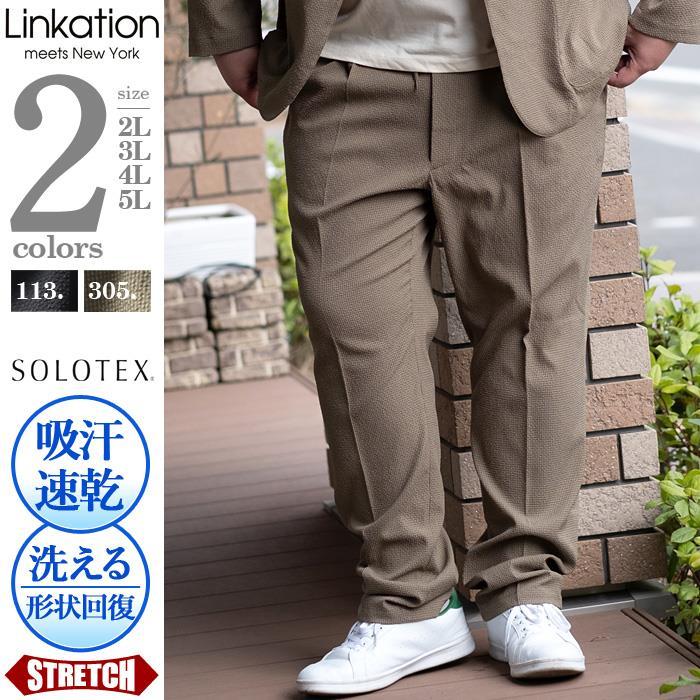 大きいサイズ メンズ LINKATION SOLOTEX セットアップ ストレッチ パンツ 吸汗速乾 アスレジャー スポーツウェア 春夏新作 laps2136-s1