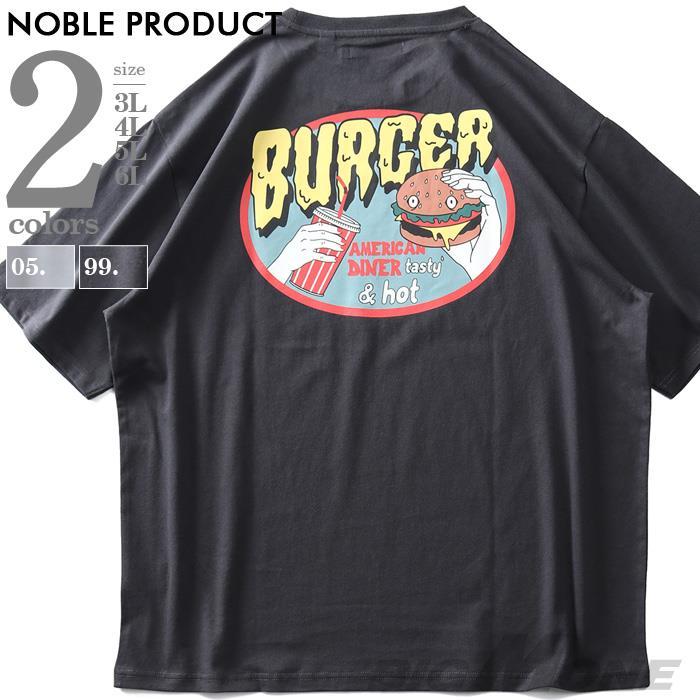 大きいサイズ メンズ NOBLE PRODUCT ノーブルプロダクツ レトロFOODプリント 半袖 Tシャツ 春夏新作 ap12221g
