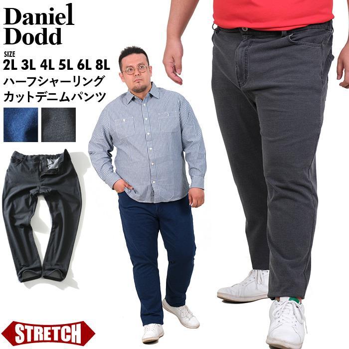 【sb0511】大きいサイズ メンズ DANIEL DODD ハーフシャーリング カット デニム パンツ ストレッチ 春夏新作 azd-219002