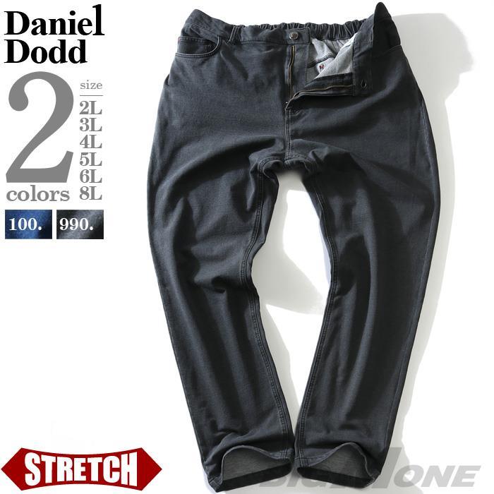大きいサイズ メンズ DANIEL DODD ハーフシャーリング カット デニム パンツ ストレッチ 春夏新作 azd-219002
