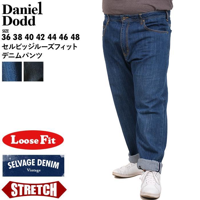 【sb0511】大きいサイズ メンズ DANIEL DODD セルビッジ ルーズフィット デニム パンツ ストレッチ 春夏新作 azd-219004