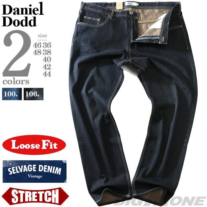 大きいサイズ メンズ DANIEL DODD セルビッジ ルーズフィット デニム パンツ ストレッチ 春夏新作 azd-219004