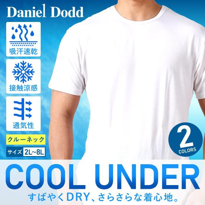 クール3点セット割 大きいサイズ メンズ DANIEL DODD 吸汗速乾 接触涼感 クルーネック 半袖 クールアンダー インナー 肌着 下着 azu-2100