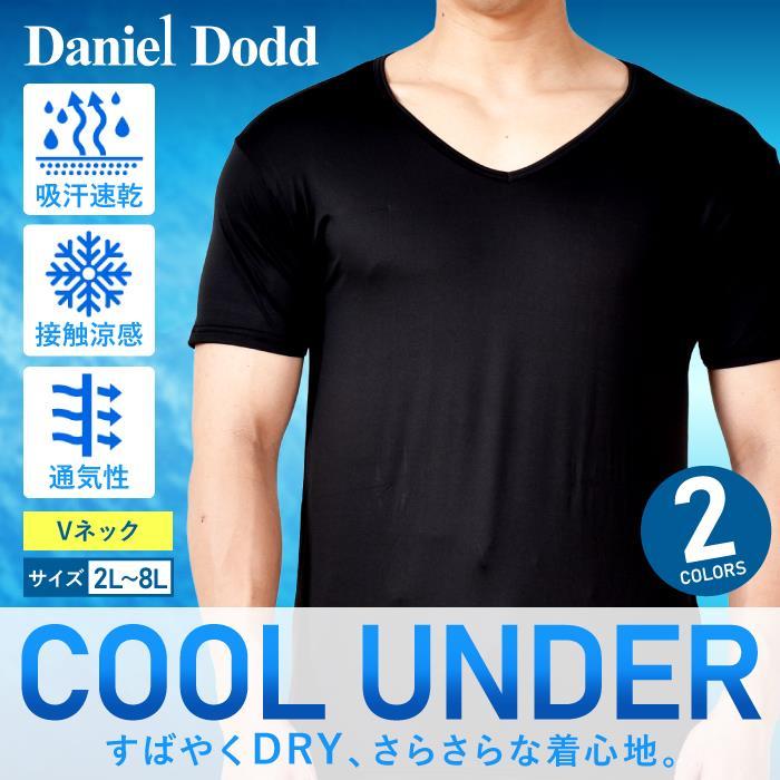 クール3点セット割 大きいサイズ メンズ DANIEL DODD 吸汗速乾 接触涼感 Vネック 半袖 クールアンダー インナー 肌着 下着 春夏新作 azu-2101