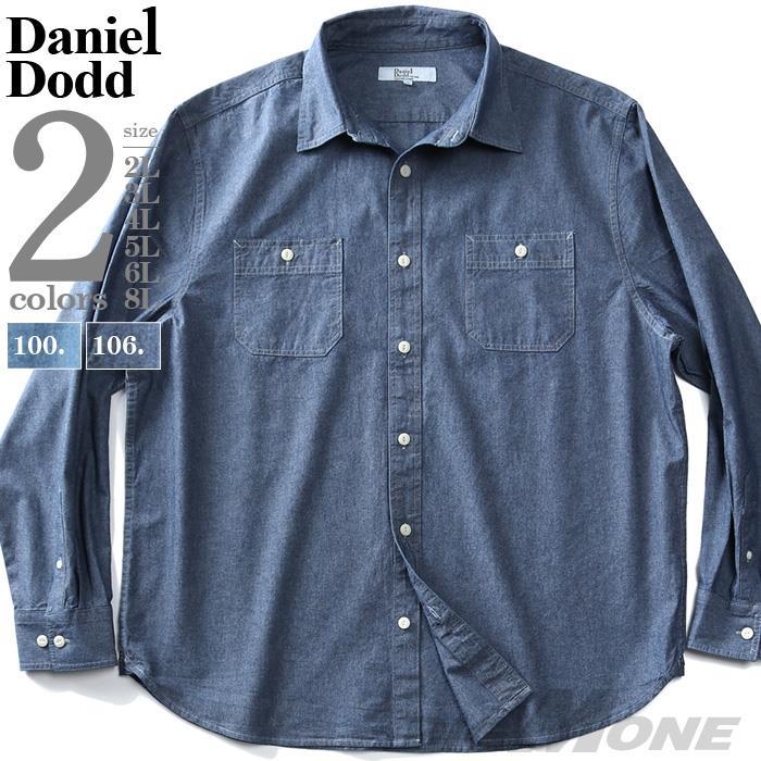 【ss0326】大きいサイズ メンズ DANIEL DODD オーガニックコットン 長袖 シャンブレー ワーク シャツ 春夏新作 azsh-210102