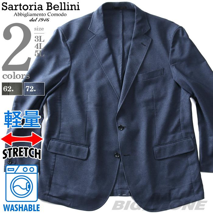 大きいサイズ メンズ SARTORIA BELLINI TEXIMA セットアップ ストレッチ ジャケット 軽量 ウォッシャブル 春夏新作 z1149782